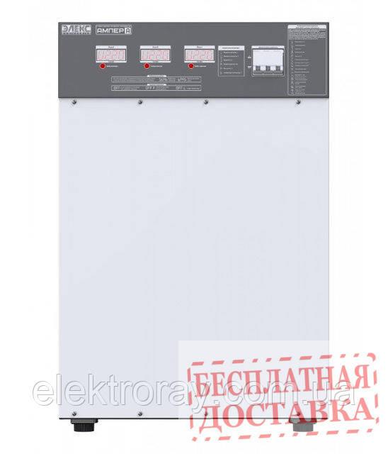 Стабилизатор напряжения трёхфазный Ампер 12-3/50А (3x11 кВа) Элекс