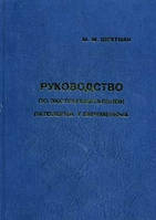 Шехтман М. М. Руководство по экстрагенитальной патологии у беременных. 6-е издание.
