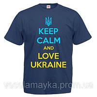"""Футболка """"Keep Calm and Love Ukraine"""""""