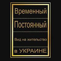 Вид на жительство в Украине (временный, постоянный)
