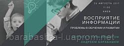 """26 августа 11:00 Киев. Открытая встреча с кинезиологом Андреем Барабашем на тему: """"Восприятие информации. Проблемы в обучении и развитии."""""""