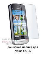 Матовая защитная пленка для Nokia C5-06