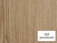Панель МДФ 2600х148 мм дуб российский