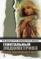 Дамиров М.М., Олейников О.Н., Майорова О.В. Генитальный эндометриоз: взгляд практикующего врача