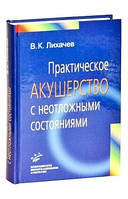 Лихачев В.К. Практическое акушерство с неотложными состояниями