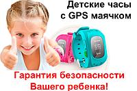 Smart Baby Watch - детские умные часы Q50 с GPS трекером (Смарт Беби Вотч)