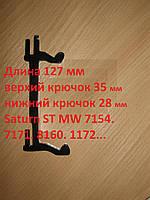 Крючок дверей СВЧ  Saturn ST-MW7153, 7155, 7171, 8160, 8165