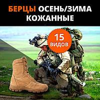 Берцы 15 ВИДОВ для военных, милитаристов (ОСЕНЬ,ЗИМА)