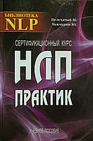 НЛП Практик. Сертификационный курс. Пелехатый М, Чекчурин Ю.