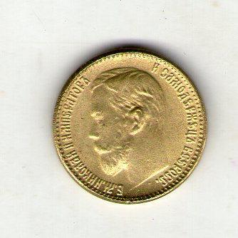 Россия 5 рублей 1910 год Николай II