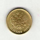 Росія 5 рублів 1910 рік Микола II, фото 2