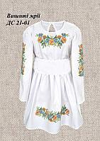 Детская заготовка на платье ДС 21-01 без пояса