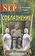 Соблазнение (НЛП без комплексов). Огурцов С., Горин С.
