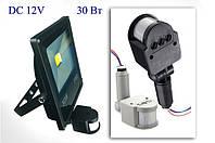 Прожектор уличный водонепроницаемый 12 Вольт 30 Ватт с датчиком движения