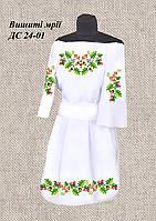 Детская заготовка на платье ДС 24-01 без пояса
