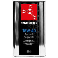 Минеральное моторное масло NANOPROTEC ENGINE OIL 15W-40 20л
