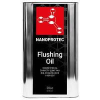 Промывочное моторное масло NANOPROTEC FLUSHING OIL 20л