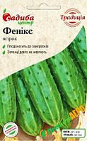 """Семена огурца Феникс, позднеспелый, 1,5 г, """"Традиция"""", Украина"""