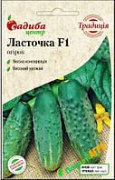 """Семена огурца Ласточка F1, раннеспелый, 0,5 г, """"Традиция"""", Украина"""
