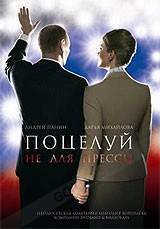 DVD-диск Поцілунок не для преси (А. Панін) (Росія, 2007)