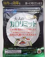 Блокатор калорий Fancl Calorie Limit Япония (120 табл на 30 дней)