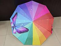 Зонт женский полуавтомат Feeling Rain радуга (639006AO-1) бабочка