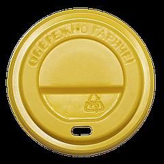 Крышка КР69 Желтая 50шт/уп (1ящ/50уп/2500шт) (175 мл)