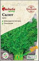 """Семена укропа Салют, 3 г, """"Бадваси"""", Традиция"""