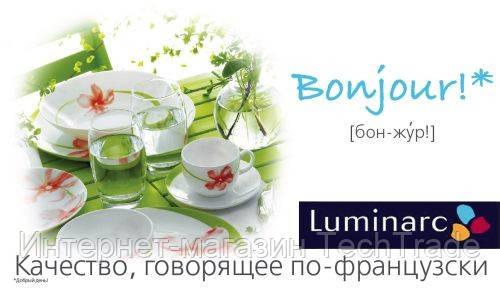 Столовые сервизы Luminarc