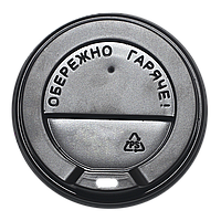 Крышка КР71 Коричневая 50шт/уп (1ящ/50уп/2500шт) (175мл Vending)