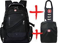 Легендарный городской рюкзак  Wenger Swissgear 1418 на 35 литров +2 подарка: кодовый замок и дождевик.(черный)