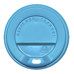 Крышка КВ80 Голубая 50шт/уп (1ящ/40уп/2000шт) (340мл)