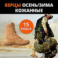 Берцы 15 ВИДОВ для армии (ОСЕНЬ,ЗИМА)