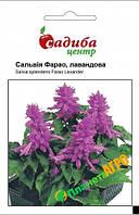"""Семена  цветов Сальвия Фарао лавандовая, 0,1г, """"Бадваси"""",  Украина"""