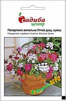 """Семена цветов Пеларгония ампельная """"Летний дождь"""", смесь, 3 шт, """"Бадваси"""", Украина"""