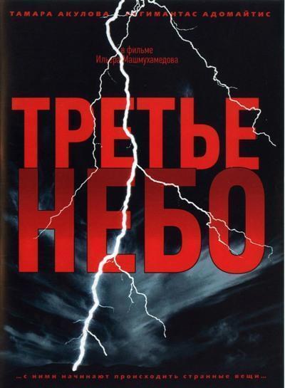 DVD-диск Третье небо (Т.Акулова) (Россия, 2007)