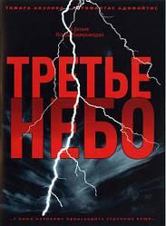 DVD-диск Третє небо (Т. Акулова) (Росія, 2007)