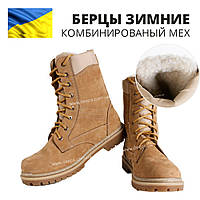 "Берцы ЗИМНИЕ ""АЛЬПИНА"" на меху,  подошва НАТО"