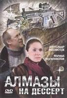 Алмазы на десерт (DVD) Россия (2006)