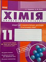 Хімія 11 клас. Зошит для лабораторних дослідів і практичних робіт. Академічний рівень.