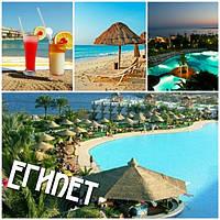 Египет - горящие туры