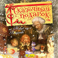 Сказочный подарок (компакт-диск в подарок)