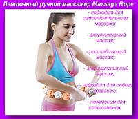 Ленточный ручной массажерMassage Rope (6 шариков)