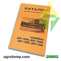 Каталог деталей и сборочных единиц комбайна Дон-1500
