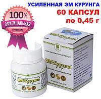 ЭМ КУРУНГА 60 капсул по 0,45 г ОРИГИНАЛ (дисбактериоз, диарея, метеоризм, запоры, гастрит, язва, отравление)