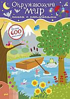 600 наклеек. Окружающий мир