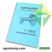 Каталог деталей и сборочных единиц трактора Т-16