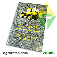 Каталог деталей и сборочных единиц трактора Т-150