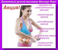Ленточный ручной массажерMassage Rope (6 шариков)!Акция