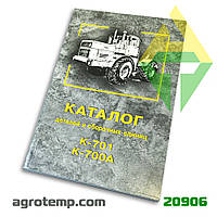 Каталог деталей и сборочных единиц трактора К-700